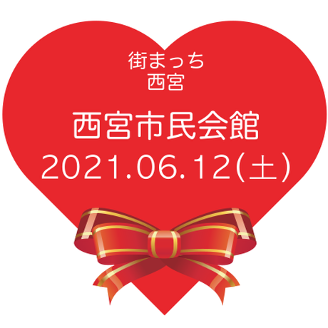 【終了】2021.06.12(土) ひょうご出会いサポートセンター会員様限定 街まっち  夏恋@西宮市民会館 恋活婚活パーティー