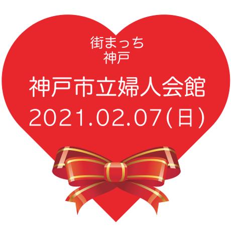 【中止】2021.02.07(日) ひょうご出会いサポートセンター会員様限定 街まっち 冬恋@神戸市立婦人会館 バレンタイン恋活婚活パーティー