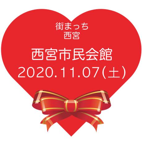 2020.11.07(土) ひょうご出会いサポートセンター会員様限定 街まっち  秋恋@西宮市民会館 恋活婚活パーティー