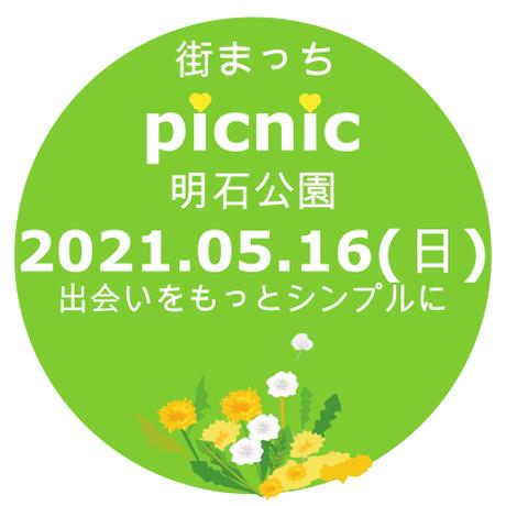 【延期】2021.05.16(日) 街まっち ピクニック@明石市 明石公園 春を満喫しながら婚活恋活しましょ。