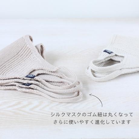 【シルク】うっとり極上質感。顔色がきれいに見える艶やかベージュのシルクで編んだ立体フィット&形状記憶マスク