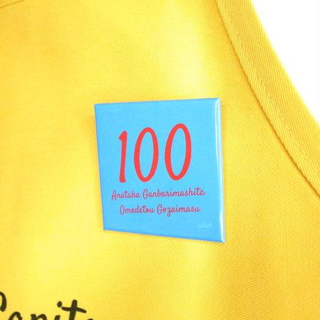 がんばったねを表彰するバッジ (100点)