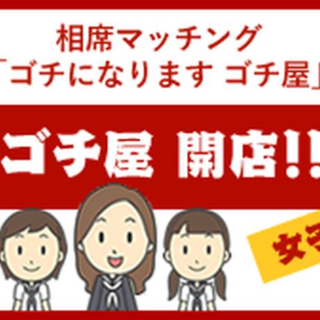『ゴチ屋 開店!!』 「ゴチになります ゴチ屋」合コンマッチングチケット販売【女性】