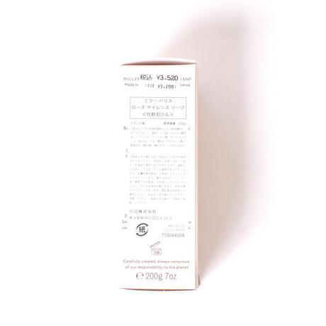 ミラーハリス Miller Harris 化粧石鹸 ココナッツオイルシアバターなど ローズサイレンス