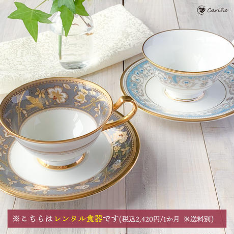 ノリタケ(Noritake)Dセット サブライム×アルマンド(レンタル商品)
