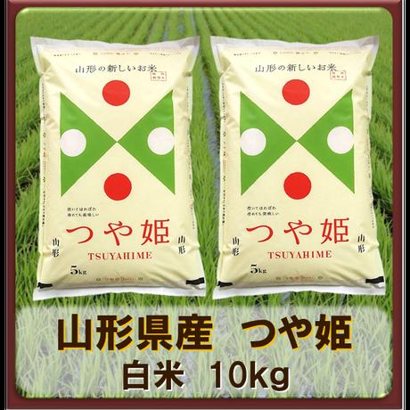 平成30年 山形県産 つや姫  特別栽培米 白米 10㎏