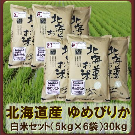 平成30年 北海道産 ゆめぴりか 白米セット(5kg×6袋)30kg