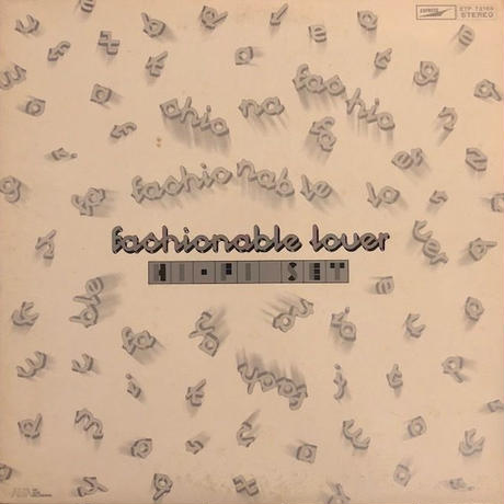 FASHIONABLE LOVER  /  HI-FI SET  (LP)