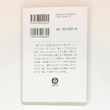大江戸猫三昧: 時代小説アンソロジー