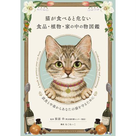【限定メッセージカード付き】猫が食べると危ない食品・植物・家の中の物図鑑