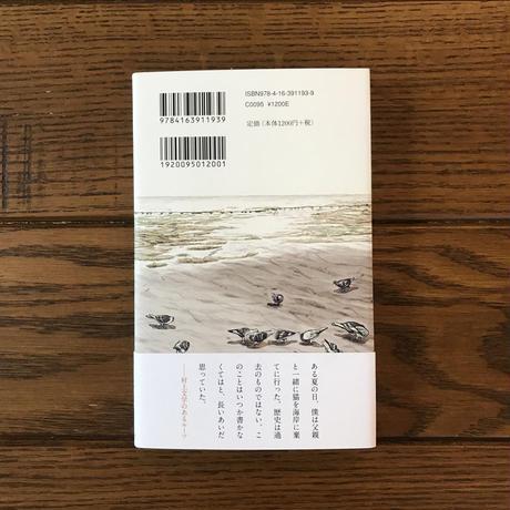 小泉さよさん選書セットA(限定ポストカード付き)