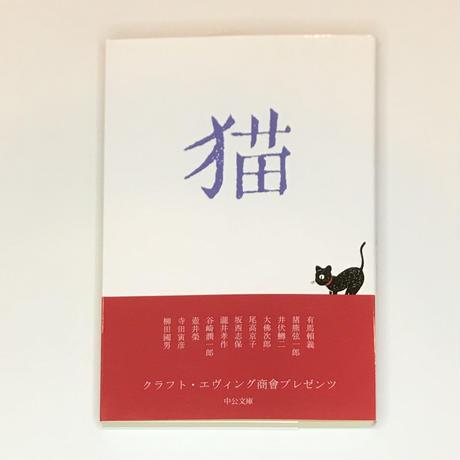 クラフト・エヴィング商會プレゼンツ 猫
