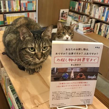 【直筆サイン入り】お探し物は図書室まで