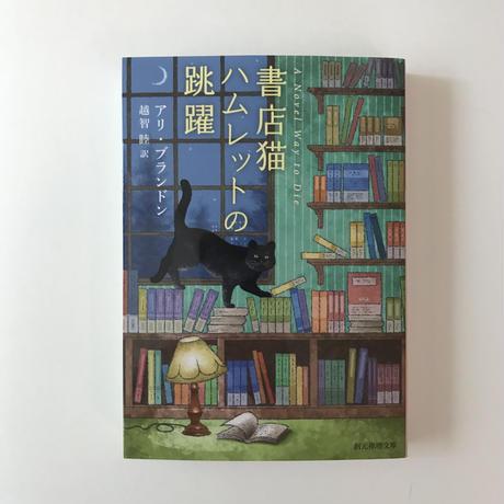 書店猫ハムレット(5巻セット)