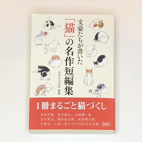 文豪たちが書いた 「猫」の名作短編集