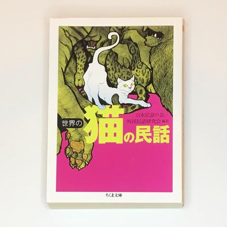 世界の猫の民話
