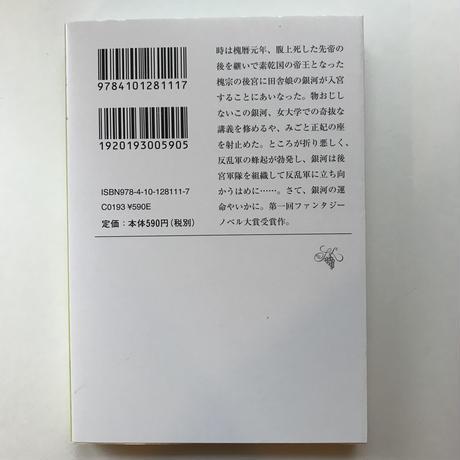 仁尾智さん選書セットB(限定ポストカード付き)