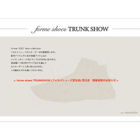 <  forme shoes TRUNKSHOW (フォルメシューズ受注会) 受注会 開催延期のお知らせ >