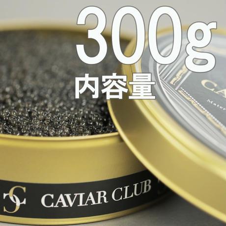 希少!!フレッシュキャビア300g CAVIAR CLUB