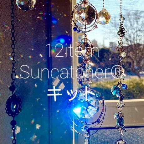 【キット・12アイテム】12item Suncatcher®