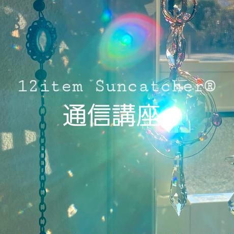 【通信講座】12item Suncatcher®<キット無し>動画のみの講座です