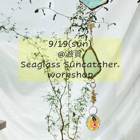 9/19(日)【滋賀】\「8」のお守りシーグラスサンキャッチャーづくり/+「美らさん」限定特別チャーム入り