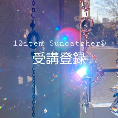 【受講登録】12item Suncatcher®