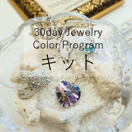 【キット・30日ジュエリー】30day Jewelry Color Program