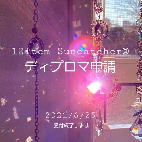 6/25で受付終了【ディプロマ申請】12item Suncatcher®