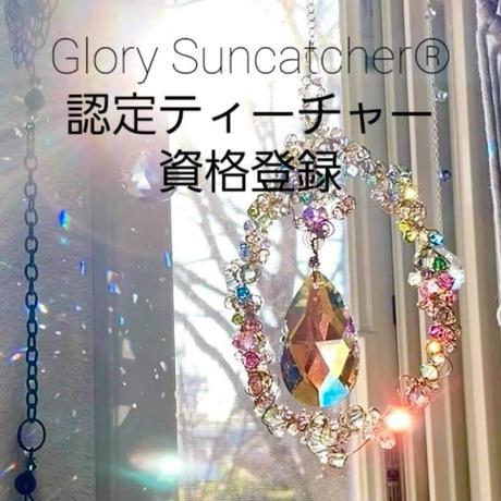 【グローリー】認定ティーチャー資格登録 Glory Suncatcher®