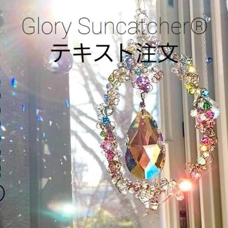 【グローリー】Glory Suncatcher®テキスト