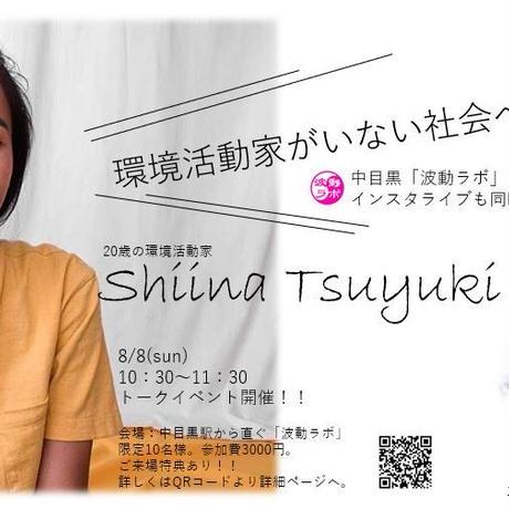 8/8(日)【AM】環境活動家\露木志奈さんトークイベント/