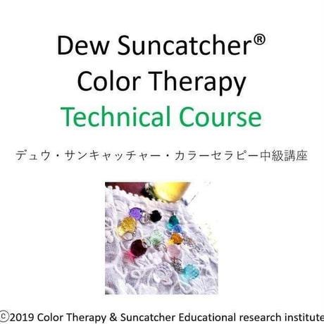 【ティーチャー専用】中級 デュウ・サンキャッチャー・カラーセラピー講座