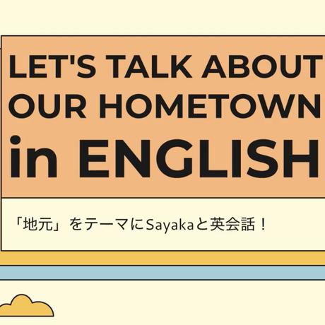 英語で話そう!【English w/ Sayaka!】DAY 1: ホームタウン