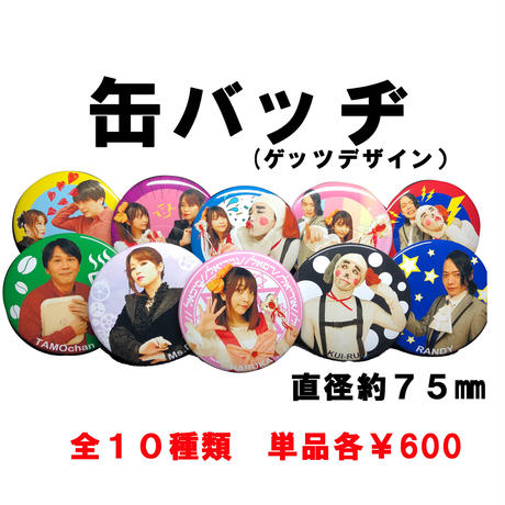 【COLORS2】Aチームオリジナルグッズ「<単品>キャラクター 缶バッチ」
