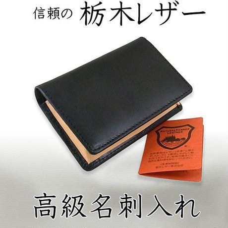 紳士用 名刺入れ 栃木レザー レザーカードケース 本革牛革