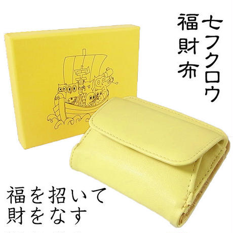 幸運を呼ぶ風水財布 七ふくろう折財布 七福神 黄色い財布 金運アップ商売繁盛l588