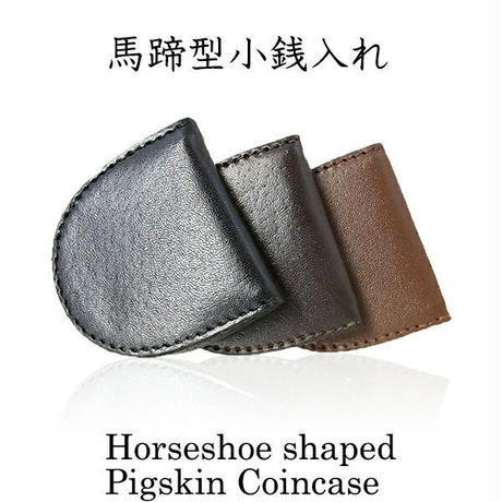 馬蹄形コインケース 小銭入れ  手のひらサイズ  豚革ピッグスキンm272