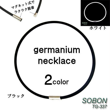 新色ネイビー追加!!3カラー【SOBON社製】シリコンネックレス ゲルマニウムネックレス スポーツネックレスtg337