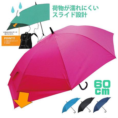 ママ必見!抱っこやおんぶの赤ちゃんが濡れにくいスライド傘・リュックや荷物が濡れにくい傘 開くと大きくなる傘 大判傘・マザーズ傘・60㎝ 男女兼用無地 um601818