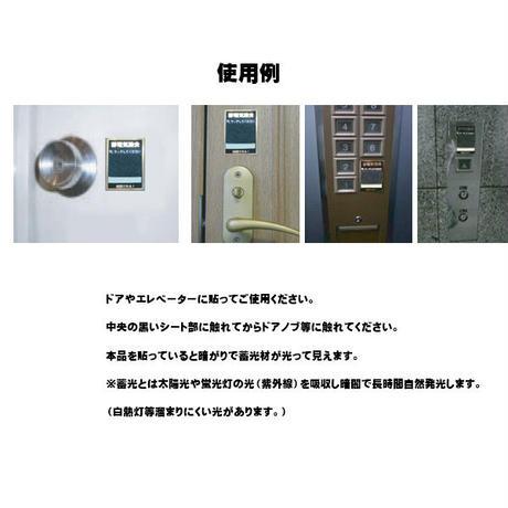 ドアやエレベーターに貼る静電気除去シート パチットール蓄光8 コロナ放電プレート 静電気軽減シール 静電放電