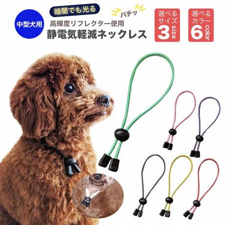6カラー・3サイズでかわいい 愛犬も安心高輝度反射素材使用 犬用静電気軽減 静電気防止ネックレス 首輪 中型犬 50cm 静電気除去ys-pet-seidenki-50cm