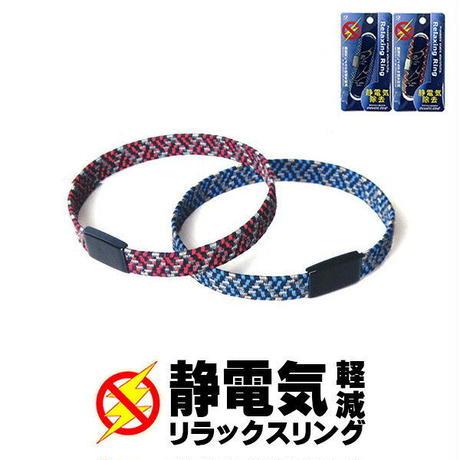静電気除去ブレスレット 静電気防止ブレスレット リラックスリングrx350