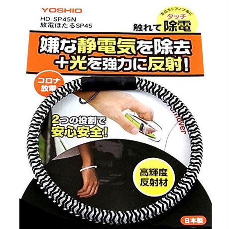 静電気除去ブレスレット!事故防止 光を強力反射!リフレクター 機能付き静電気防止ブレスレットHD-SP45N