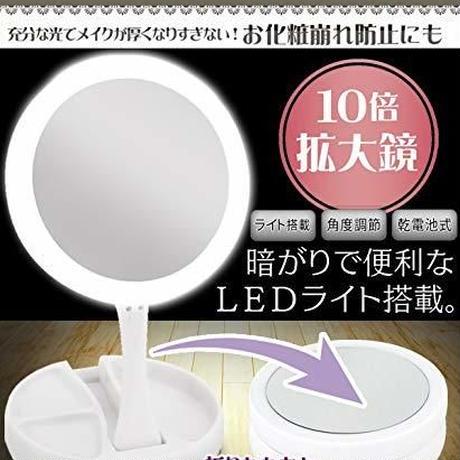 定形外送料無料【女優ミラー】LEDライト付きメイクアップミラー 10倍拡大鏡 手鏡 携帯鏡 スタンドミラー 折りたたみミラー