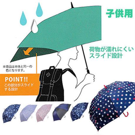送料無料 ランドセルやリュックが濡れにくい!開くとスライド!大きくなる傘!子供用大判傘 小柄な女性用にも 通学 手開き式長傘 um19411945
