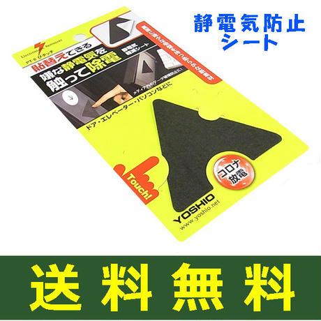 静電気除去シート 三角型ぴタッチ 吸着タイプ コロナ放電pt06