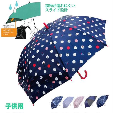 ランドセルやリュックが濡れにくい!開くとスライド!大きくなる傘!子供用大判傘 小柄な女性用にも 通学 手開き式長傘 送料無料 um19411945