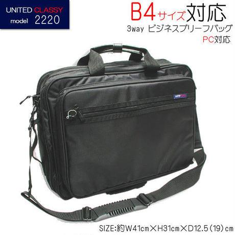 【United Classy ユナイテッドクラッシィ】【B4対応!!ビジネスバッグ】安心保護パットでPC対応 ブリーフケース!2220