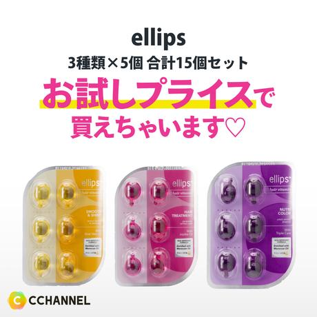 ellips 3種類×5個 合計15個セット